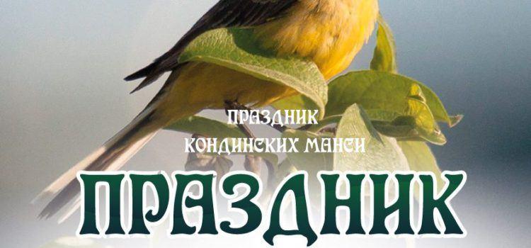 Традиционный праздник кондинских манси «Вурщик хатл» – «Праздник трясогузки».