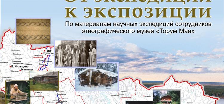 Открытие выставки «От экспедиции к экспозиции»,  являющейся продолжением серии выставок рассказывающих об экспедиционной деятельности музея.