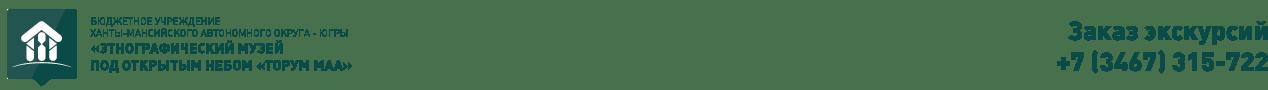 """Этнографический музей под открытым небом """"Торум Маа"""""""