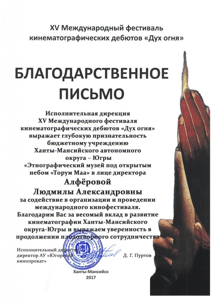 АУ Югорский кинопрокат