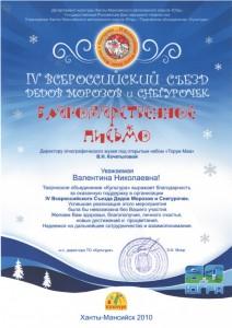 Деды Морозы 2010