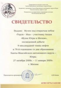 Музеи Югры в Москве
