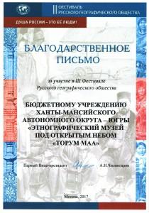 РГО 2017