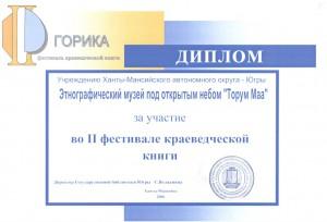 Югорика 2006