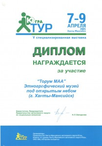 Югратур 2005