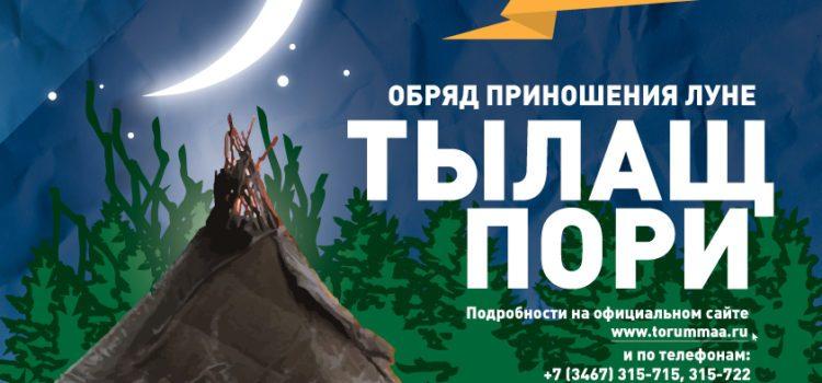 ОБРЯД ПРИНОШЕНИЯ ЛУНЕ «Тылащ пори» традиционный праздник обских угров