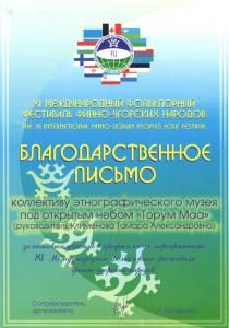 11 фльелорный фестиваль