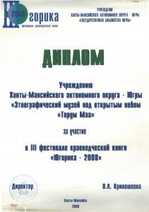 3 фестиваль краеведческой книги