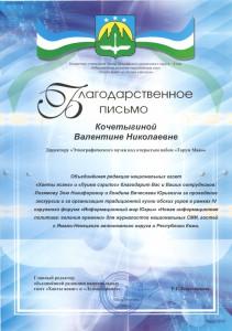 4 форум Информационный мир Югры