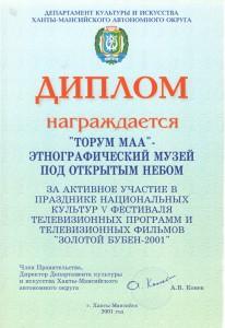 5 фестиваль Золотой бубен 2001