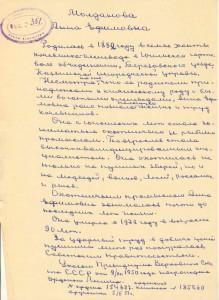 Биографическй материал Молдановой А.Е.
