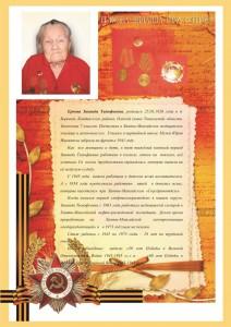 Ернова Зинаида Тимофеевна
