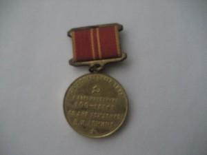 Медаль к 100 летию В.И.Ленина