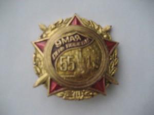 Медаль к 55 летию Победы