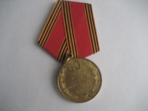 Медаль к 60 летию Победы