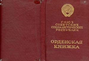 Орденская книжка Молдановой А.Е.1