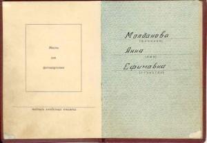 Орденская книжка Молдановой А.Е.2