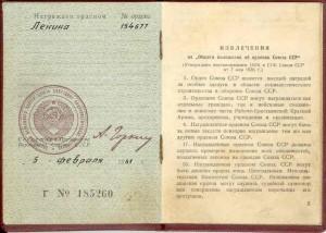 Орденская книжка Молдановой А.Е.3
