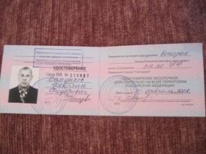 Удостоверение ВОВ Сандыкова