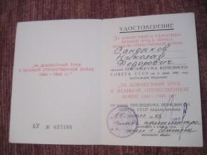 Удостоверение За доблестный тру.. Сандыкова