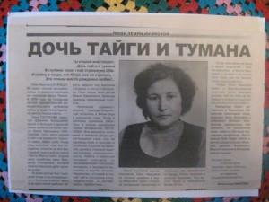 статья газетная 1