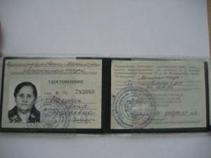 удостоверение Ветеран Труда