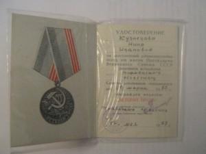 удостов.к медали Ветеран труда