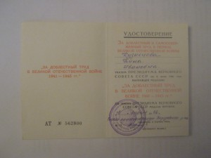 удостов.к медали За доблестный труд в ВОВ