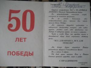 50 лет Победы