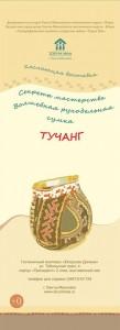 Roll up Каслающая Игошева Ханты-Мансийск (Копировать)