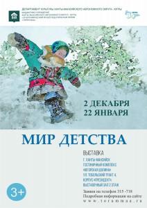 афишаМир детства (Копировать)