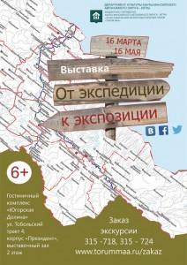 афиша От экспедиции к экспозиции (Копировать)