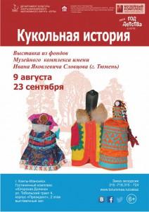 афиша Кукольная история 5 (Копировать)