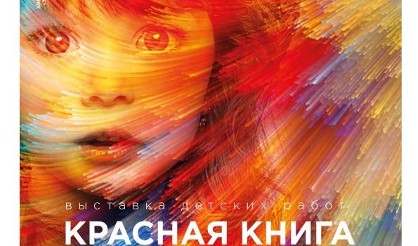 Выставка конкурс красная книга