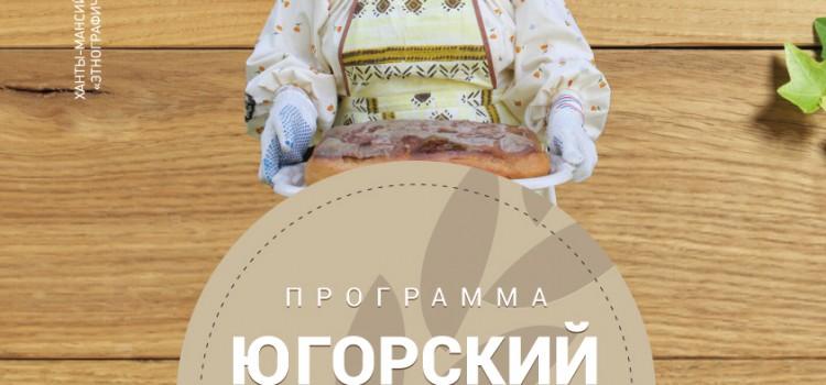 """Проект """"Югорский хлеб – история со вкусом"""" продолжает свою работу."""