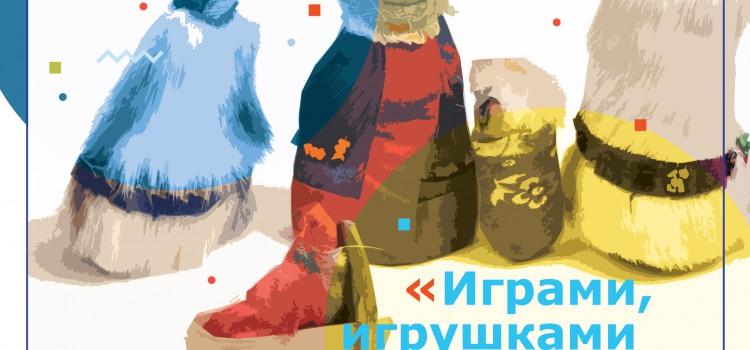 «Каслающий проект» 2017 года – выставка «Играми, игрушками играющие»