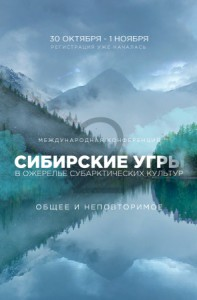 Опубликована тематика заявленных докладов на II Международную научную конференцию «Сибирские угры в ожерелье субарктических культур: общее и неповторимое»
