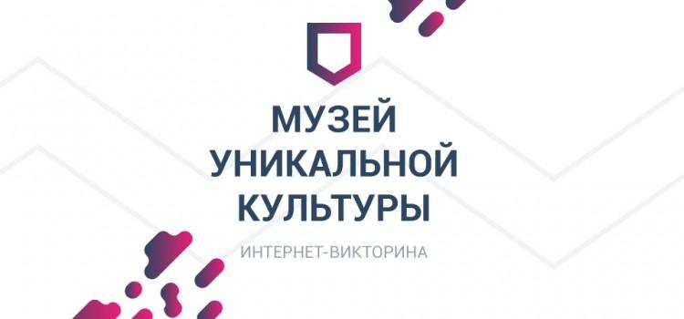 Интернет-викторина «Музей уникальной культуры»