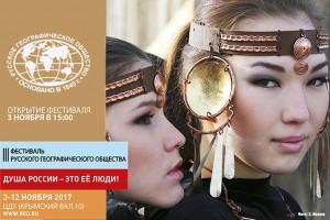 3996-festival-rgo-2017-1508926010