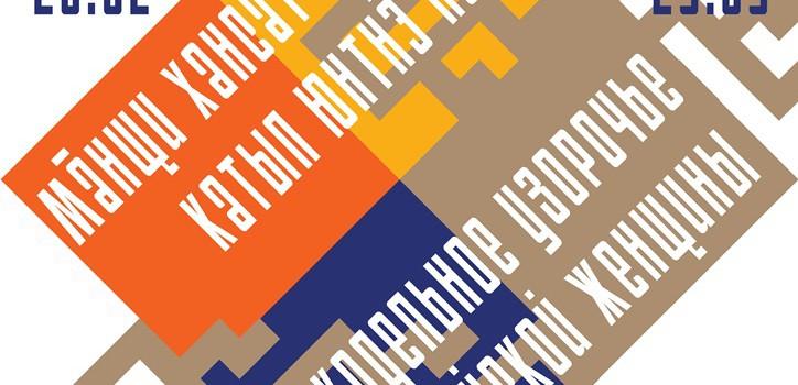 28 февраля 2018 года в 15.00 часов в выставочном зале Этнографического музея «Торум Маа» состоится открытие выставочного проекта – «Ма̄нщи ханса̄т ма̄щтыр катыл юнтнэ̄ нэ̄» «Рукодельное узорочье мансийской женщины»