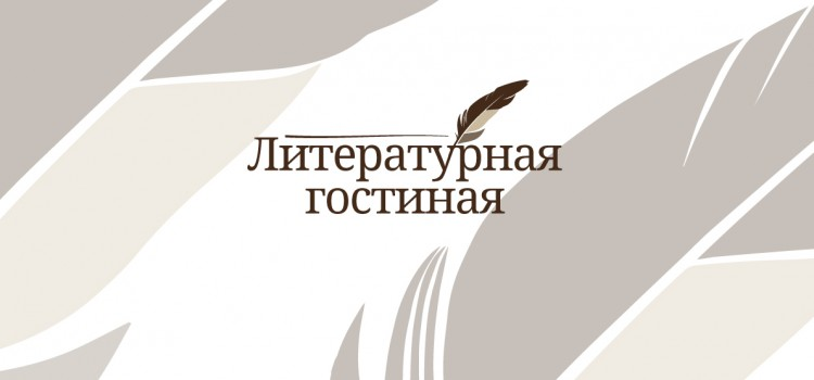 Соискатель литературной премии Уральского Федерального округа  2018 года – герой литературной гостиной