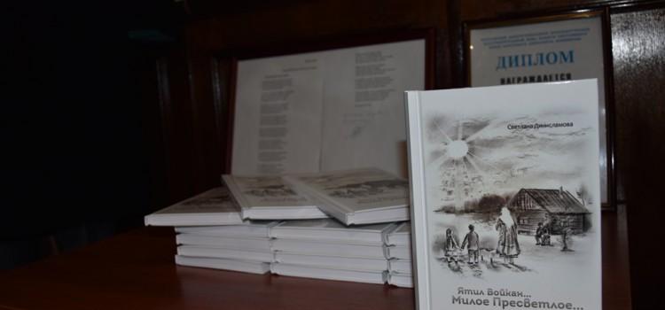 В «Торум Маа» Светлана Динисламова презентовала  сборник «Ятил Войкан…»
