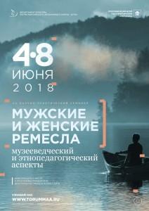Афиша семинар 2018