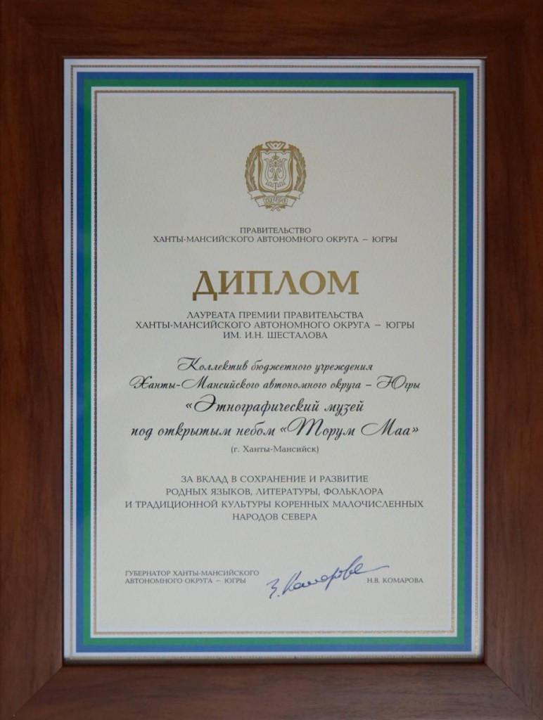 Диплом Премия имени И.Н. Шесталова - 2018