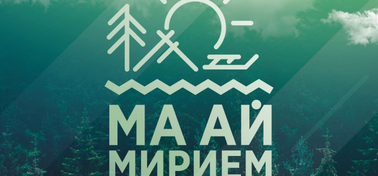 «Ма ай мирием» – «Мой маленький народ», интерактивный выставочный проект, посвященный Международному  Дню коренных народов мира