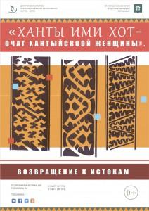 ХАНТЫ ИМИ ХОТ афиша-08