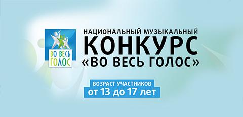 Национальный музыкальный телевизионный конкурс «Во весь голос»
