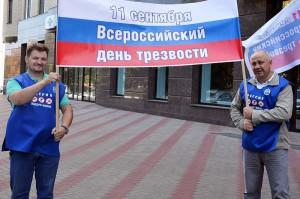 vserossijskij-den-trezvosti-5