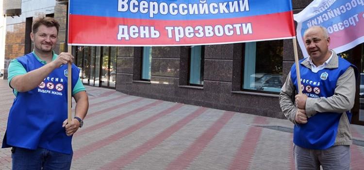 11 сентября 2018 года в России состоится Всероссийский День трезвости
