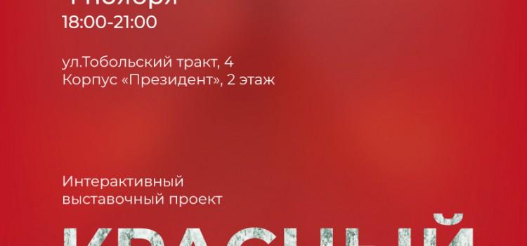 Интерактивный выставочный проект «Красный чум» музея «Торум Маа»